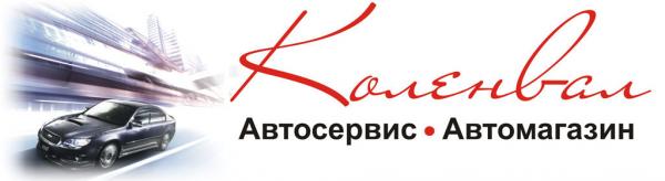 Логотип компании Коленвал