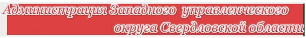 Логотип компании Администрация Западного управленческого округа Свердловской области